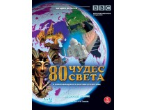 BBC. 80 чудес света / Around the world in 80 treasures