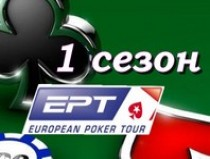 European Poker Tour 1 Сезон / Европейский покерный тур 1 Сезон