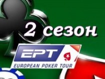 European Poker Tour 2 Сезон / Европейский покерный тур 2 Сезон