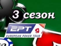European Poker Tour 3 Сезон / Европейский покерный тур 3 Сезон
