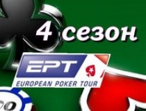 European Poker Tour 4 Сезон / Европейский покерный тур 4 Сезон