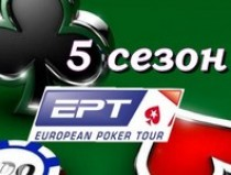 European Poker Tour 5 Сезон / Европейский покерный тур 5 Сезон