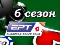 European Poker Tour 6 Сезон / Европейский покерный тур 6 Сезон