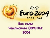 Все голы ЕВРО 2004 / EURO 2004 Goals Official DVD