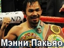 МЭННИ ПАКЬЯО / Manny Pacquiao
