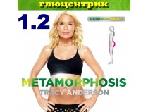 Metamorphosis Continuity 1.2. Tracy Anderson. Glutecentric
