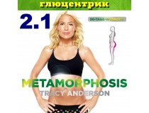 Metamorphosis Continuity 2.1. Tracy Anderson. Glutecentric
