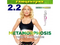 Metamorphosis Continuity 2.2. Tracy Anderson. Glutecentric