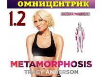 Metamorphosis Continuity 1.2. Tracy Anderson. Omnicentric