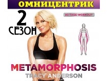 Metamorphosis by Tracy Anderson. Omnicentric 2 сезон