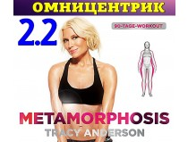 Metamorphosis Continuity 2.2. Tracy Anderson. Omnicentric